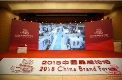 苏州稻香村代表中华老字号受邀参加2018中国品牌