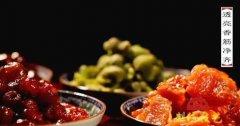 北京果脯:老北京的高档小吃